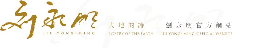 大地的詩 – 劉永明官網